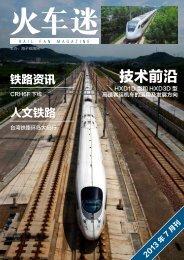 主办:海子铁路网