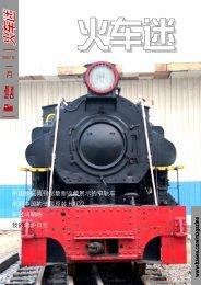 中国铁道博物馆最新收藏展示的窄轨车来到中国的法国 ... - 海子铁路网