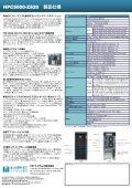 HPC5000-Z820 - HPCシステムズ - Page 2