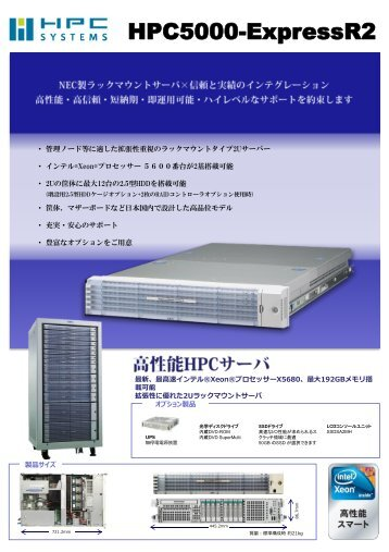 HPC5000-ExpressR2 - HPCシステムズ