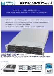 HPC5000-2UTwin2 - HPCシステムズ