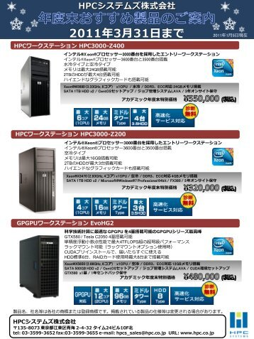 2011年3月31日まで - HPCシステムズ