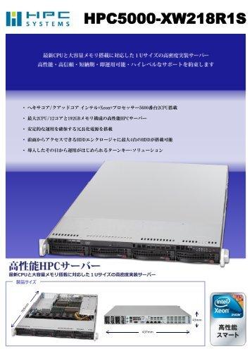 HPC5000-XW218R1S - HPCシステムズ