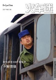 不解情缘 - 海子铁路网