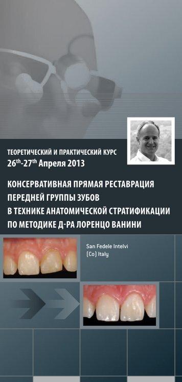 26th-27th Апреля 2013 - Micerium