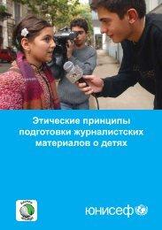 Этические принципы подготовки журналистских ... - Юнисеф