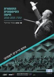 סימפונית חיפה 2015-16