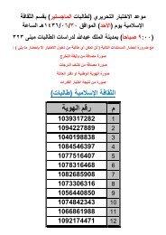 اختبار طالبات الماجستير الثقافة الإسلامية