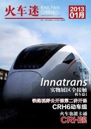 CRH6动车组 - 海子铁路网