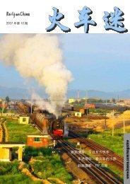 黔桂线的经典 - 海子铁路网