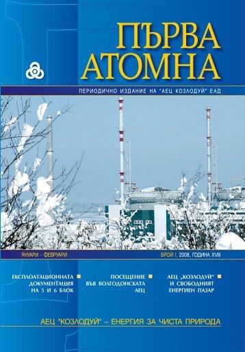 първа атомна - АЕЦ Козлодуй