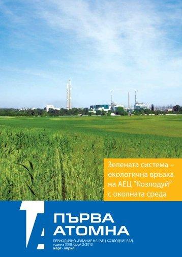 """зелената система – екологична връзка на аеЦ """"Козлодуй"""" с ..."""