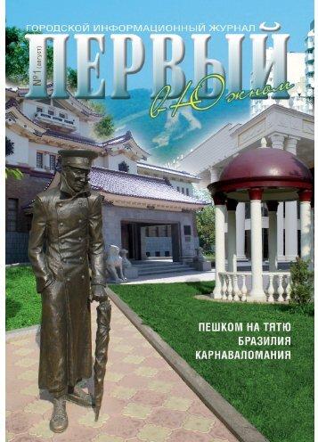 ПЕРВЫЙ в Южном №1 (2014).pdf