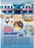 ПЕРВЫЙ в Южном №1 (2014).pdf - Page 2