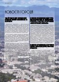 ПЕРВЫЙ в Южном №1 (2014).pdf - Page 6