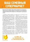 ПЕРВЫЙ в Южном №1 (2014).pdf - Page 7