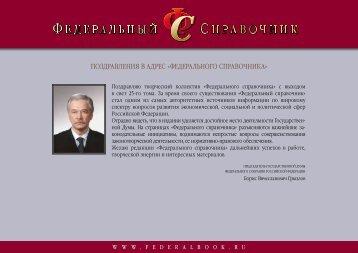 ПозДРаВЛЕниЯ В аДРЕС - Федеральный справочник