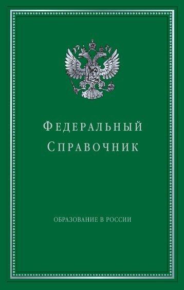 ТОМ № 8 - Федеральный справочник
