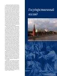 3 - Центр стратегического партнерства - Page 5