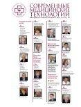 Журнал «Современные медицинские технологии - Центр ... - Page 2