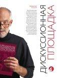Журнал «Современные медицинские технологии - Центр ... - Page 4