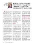 Журнал «Современные медицинские технологии - Центр ... - Page 6