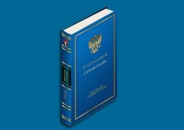 Скачать в pdf-формате - федеральный справочник