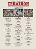 Cпорт железных людей Cпорт железных людей - Page 2