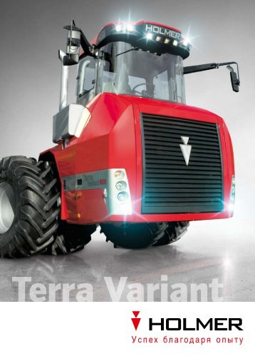 проспект Terra Variant russisch (PDF, 2.2 MB) - Holmer ...
