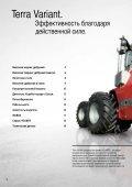 проспект Terra Variant russisch (PDF, 2.2 MB) - Holmer ... - Page 2