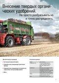 проспект Terra Variant russisch (PDF, 2.2 MB) - Holmer ... - Page 7