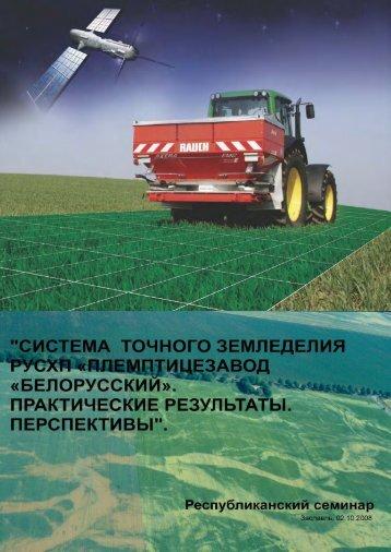 Программное обеспечение. - Точное земледелие ...