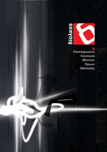 diolkos3d - GeoSense