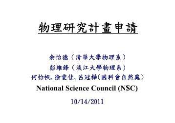 物理研究計畫申請 - 國科會物理研究推動中心