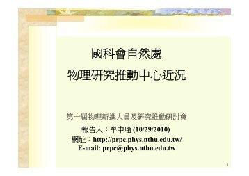 物理中心相關研究資源 - 國科會物理研究推動中心 - 國立清華大學