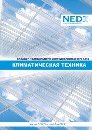Холодильное оборудование Ned - Climattex.ru