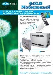 Управление вентсистемой с мобильного телефона - Climattex.ru