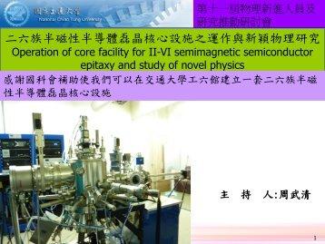 交通大學電子物理系教授周武清 - 國科會物理研究推動中心
