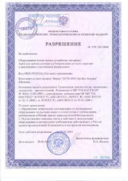Certificate RTN Zetkama 2010 from CINTO (distributor and service ...