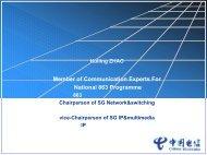 新一代网络及软交换技术的研究