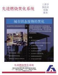 城市固态废物焚化炉 - ACS, Inc