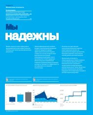 5. Финансовая отчетность - NLMK Group