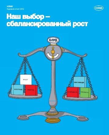 НЛМК Годовой отчет 2012