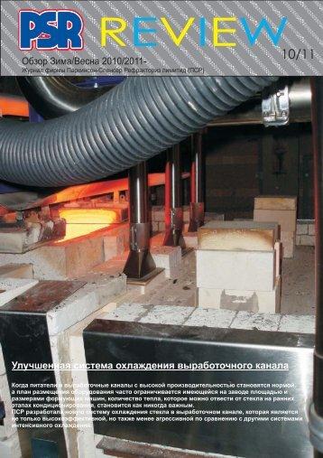 PSR Review 10-11 Russian.cdr - Parkinson-Spencer Refractories