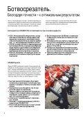 Terra Dos T3 - Holmer Maschinenbau GmbH - Page 4