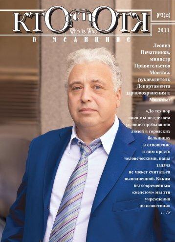 № 3(53) 2011 - Кто есть Кто в медицине