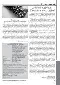 май—июнь - Кто есть Кто в медицине - Page 3
