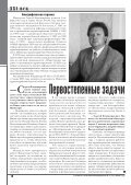 май—июнь - Кто есть Кто в медицине - Page 4