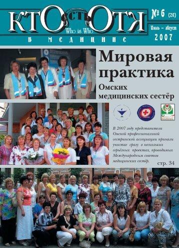 Мировая практика - Кто есть Кто в медицине