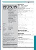 Мировая практика - Кто есть Кто в медицине - Page 3